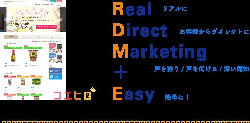 RealリアルにDirectお客様からダイレクトにMarketing声を拾う/声を広げる/深い認知+Easy簡単に!